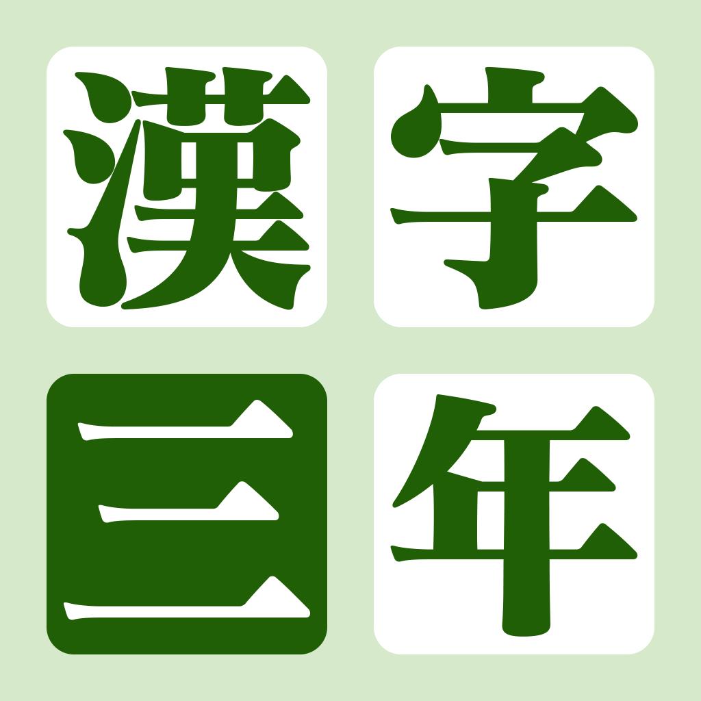漢字の練習帳 三年生|iPhone最新 ...
